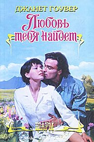 The Russian cover of Farmer Needs A Wife